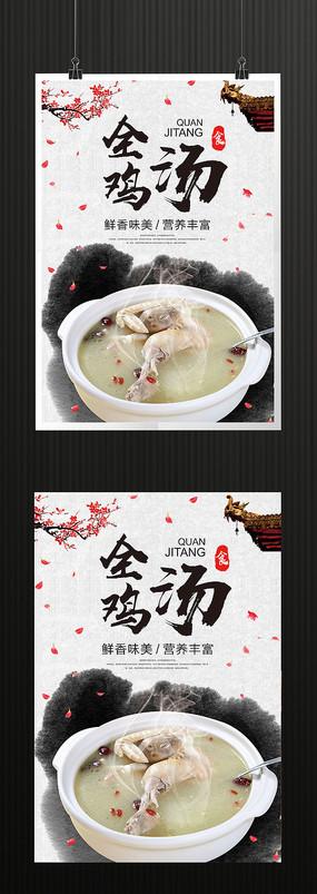 中国风全鸡汤美食海报
