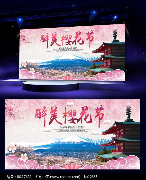 醉美樱花节海报图片