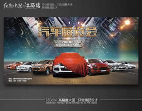 创意汽车展览会海报