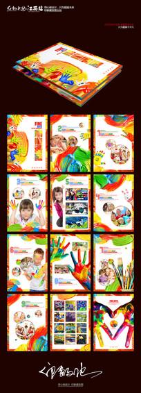创意少儿艺术教育机构招生画册