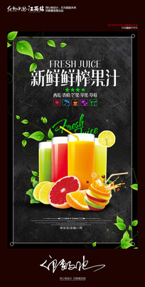 创意鲜榨果汁奶茶店宣传海报
