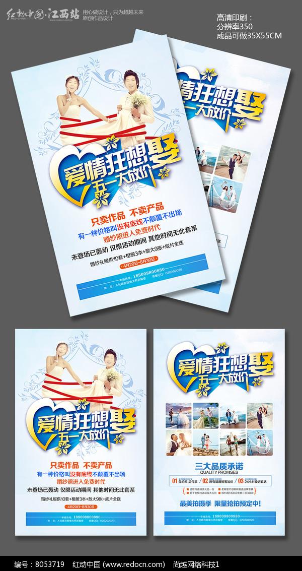 大气婚纱影楼宣传单设计图片