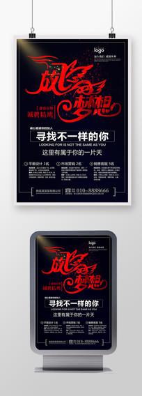放飞梦想企业招聘海报素材PSD