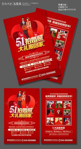 红色中国风五一劳动节婚纱影楼宣传单