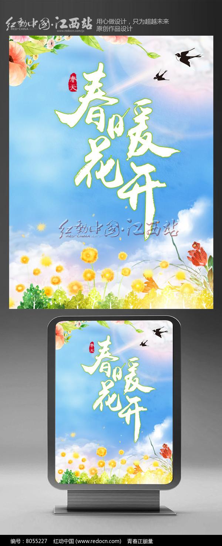 绿色清新春暖花开春天海报设计图片