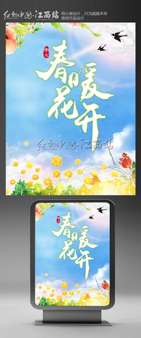 绿色清新春暖花开春天海报设计