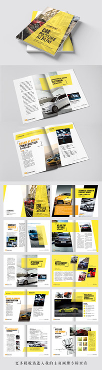 汽车机械大气简约企业宣传画册