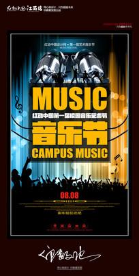 时尚大学生校园音乐节海报设计