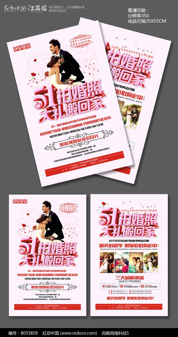 中国风婚纱影楼宣传单模版图片
