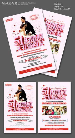中国风婚纱影楼宣传单模版