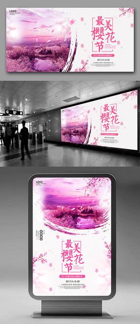 最美樱花节海报设计