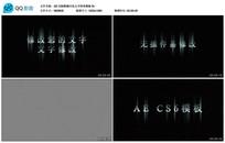 AE CS6震撼闪电文字特效模板