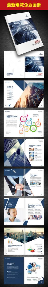 公司画册企业画册产品介绍宣传手册