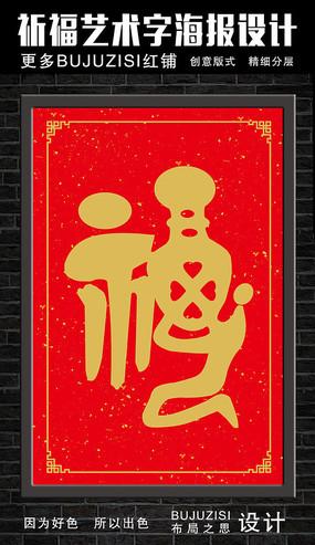 祈福艺术字海报设计