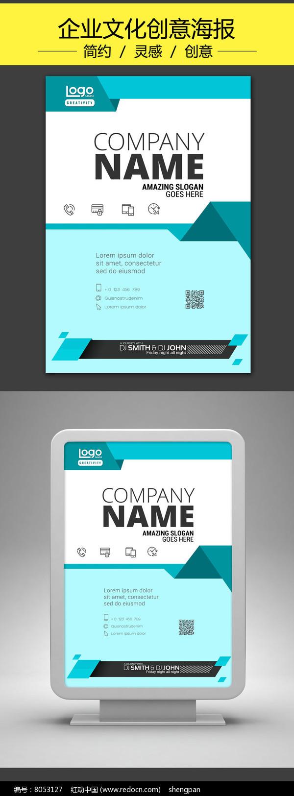 时尚蓝色企业品牌版式PSD海报图片