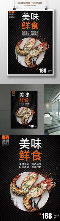 蒜香龙虾美食促销海报