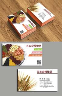 五谷杂粮名片