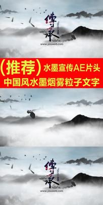 中国风水墨烟雾粒子文字特效宣传片头