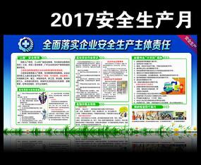2017安全生产月展板宣传栏