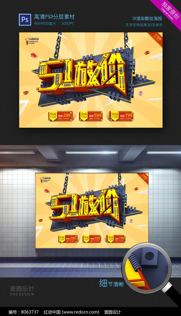 3D酷炫51劳动节促销宣传海报图片