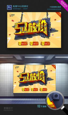 3D酷炫51劳动节促销宣传海报