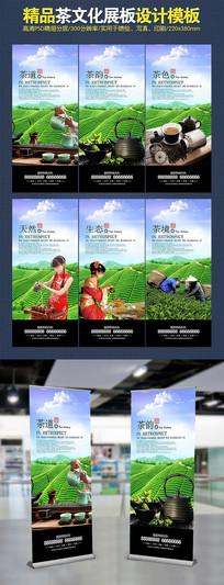 茶文化广告模板