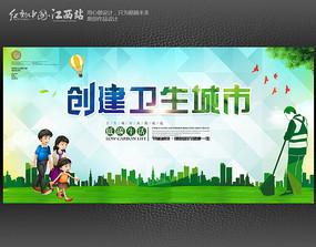 创建卫生城市宣传海报