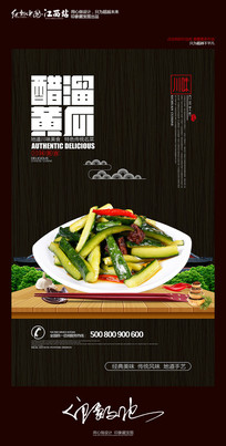创意中国风醋溜黄瓜川菜美食海报