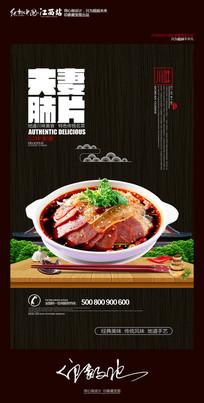 创意中国风夫妻肺片川菜美食海报设计
