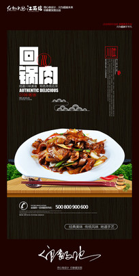 创意中国风回锅肉川菜美食海报设计