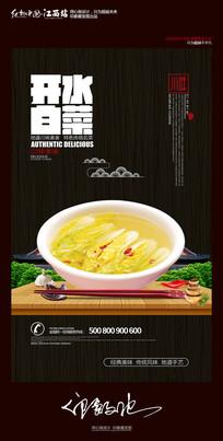 创意中国风开水白菜川菜美食海报设计