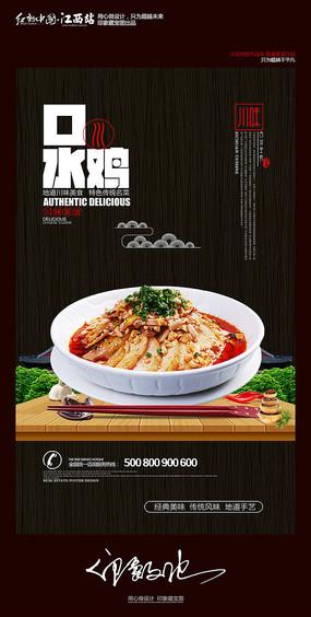 创意中国风口水鸡川菜美食海报设计