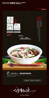 创意中国风酸菜鱼川菜美食海报设计