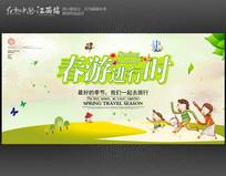 春游进行时旅游宣传海报