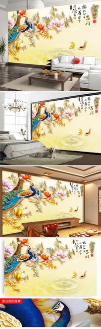 富贵吉祥玉兰花孔雀彩雕电视背景墙图片