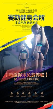 健身教练海报设计