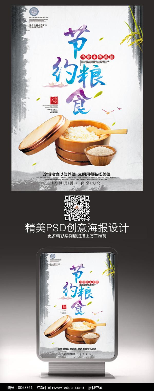 节约粮食公益宣传海报图片