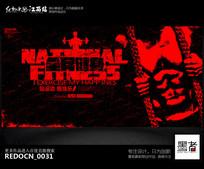 酷炫创意国外健身俱乐部展板背景设计