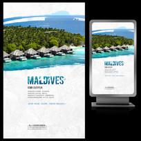 马尔代夫风情旅游海报设计