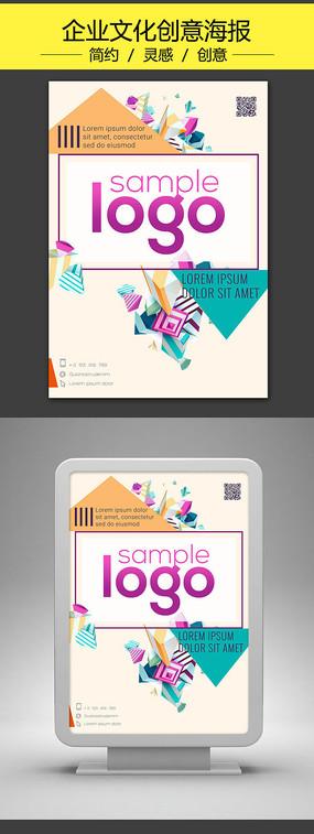 時尚幾何圖案文化創意PSD海報