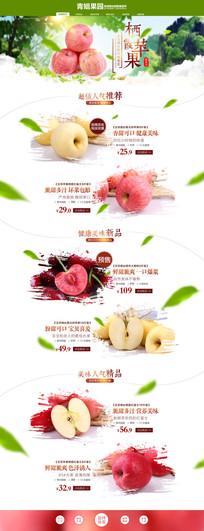 淘宝天猫水果鲜果首页设计