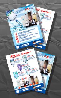 桶装水DM宣传单模板设计