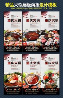 中国风火锅文化设计
