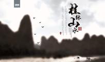 中国风水墨画桂林山水海报
