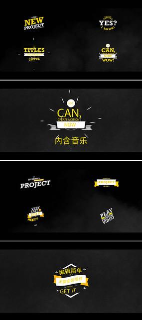 标题字幕文字动画排版ae模板