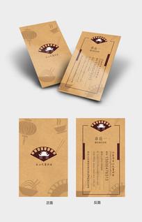 餐饮新中式名片设计