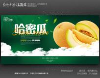 创意水果哈密瓜宣传海报设计