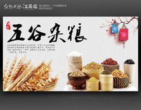 传统五谷杂粮宣传海报