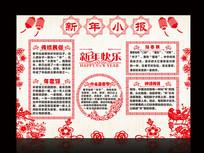 春节迎春寒假小报模版