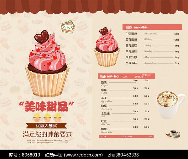 免费psd名片模板_蛋糕店甜点菜单模版_红动中国